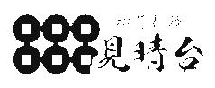 店主ご挨拶 | 「松茸山 見晴台」は、自然豊かな上田市で自慢の松茸をふんだんに使ったコース料理をお出ししています。