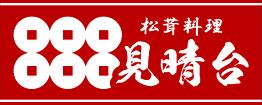 サイトマップ | 「松茸山 見晴台」は、自然豊かな上田市で自慢の松茸をふんだんに使ったコース料理をお出ししています。